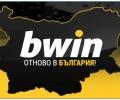Колко популярен е букмейкърът Bwin у нас?