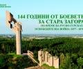 С богата програма Стара Загора отбелязва 144 години от епичните боеве за града (1877-1878 г.)