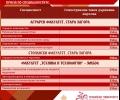 Тракийският университет обявява допълнителен прием