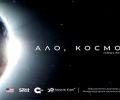 Старозагорски ученици ще разговарят с астронавти в МКС от САЩ и Франция