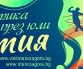 Събития през юли 2021, Община Стара Загора