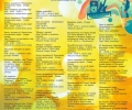 Събития през август в Стара Загора