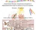 Летни занимания за деца в Старозагорския музей