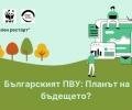 Как ще изглежда Българският план за възстановяване и устойчивост?