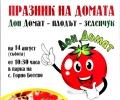 """Празник """"Дон Домат"""" организират в старозагорското село Горно Ботево"""