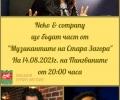 """Модерни кавъри на хитове представят група """"Неко и компания"""" в Стара Загора"""