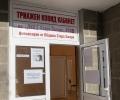 Tриажният COVID кабинет в Стара Загора продължава работа