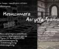Безплатен градски тур в Стара Загора пренася 1800 години назад в античната Августа Траяна