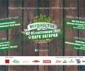 Бирфестът - отново в Стара Загора от 2 до 5 септември