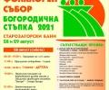 """Програма на ХV Националeн тракийски фолклорен събор """"Богородична стъпка"""" 2021"""