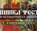 Шипка Фест 2021 от 3 до 6 септември - Дни на изкуствата и занаятите