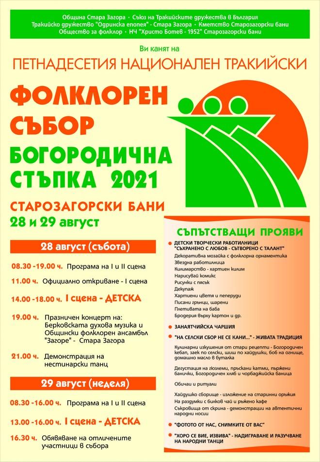 bogorodichna stypka-plakat-2021