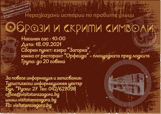 Градски тур (1)
