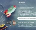 """Старозагорско училище е победител в конкурса """"Глобално училище"""""""