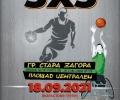 Турнир по стрийтбол тази събота в Стара Загора