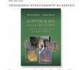 """Представят в Стара Загора книгата """"Боруйската Мала Света Гора"""""""
