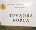 На младежка трудова борса в Стара Загора 8 фирми предложиха работни места на над 60 безработни