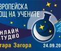 Европейска нощ на учените в Стара Загора на 24 септември