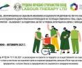 Семинар за социалните предприятия ще се проведе в Стара Загора