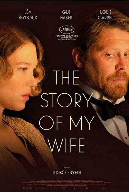Историята на жена ми