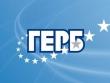 9 нови кандидат-депутати в листата на ГЕРБ-СДС в Стара Загора