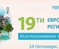 Европейската седмица на градовете и регионите 2021 - с участието на АРИР Стара Загора