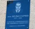 Академичната общност на ТрУ откри паметна плоча на патрона на Аграрния факултет проф. Жельо Ганчев в родното му с. Коларово