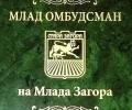 """Стартира традиционният конкурс за избор на """"Mлад омбудсман"""" на Млада Загора, мандат 2021-2022"""