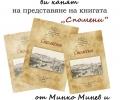 Представят книга със спомени за живота в Стара Загора през 19 и 20 век